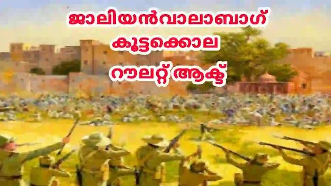 ജാലിയൻവാലാബാഗ് കൂട്ടക്കൊല PSC (Jallianwalabagh Massacre)