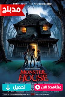 مشاهدة وتحميل فيلم البيت الوحش Monster House 2006 مدبلج عربي
