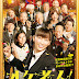 [JMOVIE] Golden Orchestra / オケ老人 (2017) English Subtitle