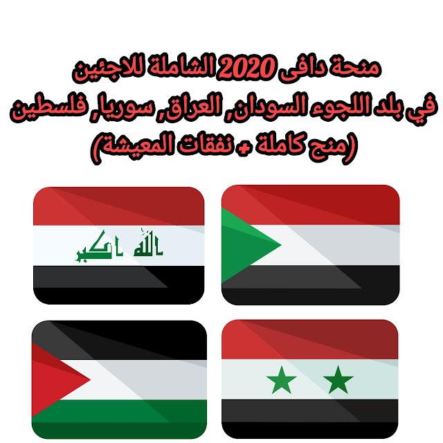 منحة دافى 2020 الشاملة للاجئين في بلد اللجوء السودان, العراق, سوريا, فلسطين (منح كاملة + نفقات المعيشة)