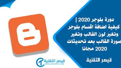 دورة بلوجر 2020 | طريقة انشاء اقسام مدونة بلوجر والتعديل على ألوان وتغيير الخلفية في  قالب سكويز