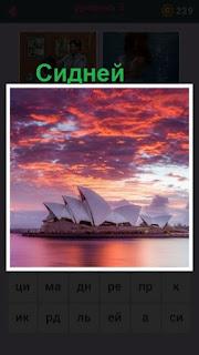 здание оперного театра в Сиднее и вокруг одна вода