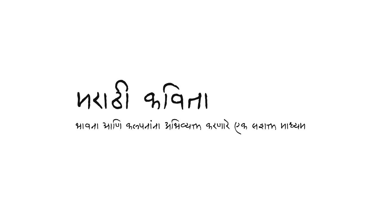 मराठी कविता | Marathi Kavita | Marathi Poems