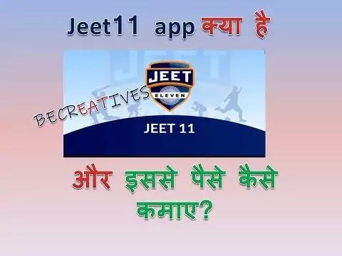 Jeet11 Fantasy Cricket App ।  Jeet 11 referral code - Becreatives