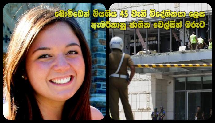 https://www.gossiplankanews.com/2019/05/45-Chelsea-Decaminada-dies-sri-lanka-attack.html