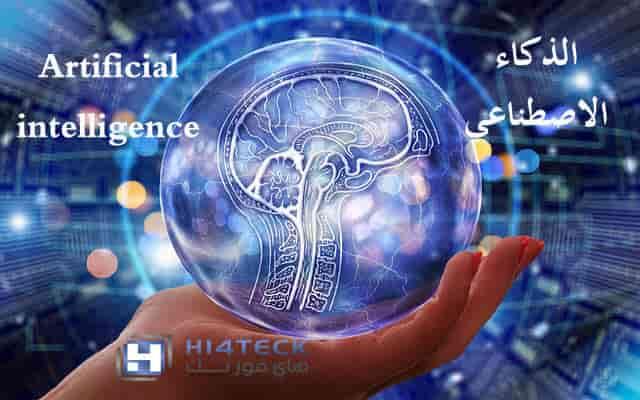 الذكاء الاصطناعي Artificial intelligence ماهو ؟ وماهي بعاده المستقبلية ؟,بحث عن الذكاء الاصطناعي ARTIFICIAL INTELLIGENCE وأبعاده المستقبلية, ما هو الذكاء الاصطناعي, تعريف الذكاء الاصطناعي ومجالات الذكاء الاصطناعي,الذكاء الإصطناعي,ذكاء اصطناعي