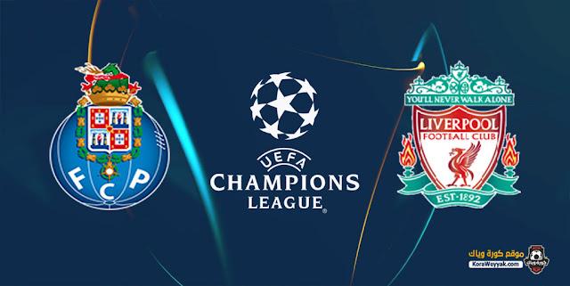 نتيجة مباراة بورتو وليفربول اليوم 28 سبتمبر 2021 في دوري أبطال أوروبا