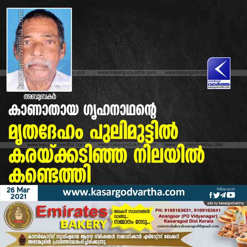 Kasaragod, Kerala, News, Obituary, The missing person's body has been found.