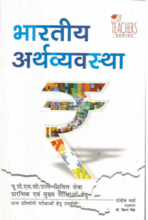 Indian-Economy-PDF-Book-In-Hindi-Free-Download