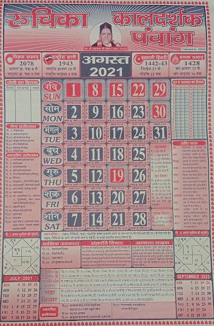 Kaldarshak Panchang Calendar 2021 August