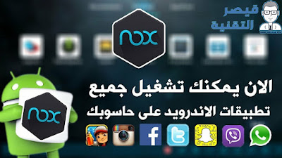 تحمبل Nox Player لتشغيل جميع ألعاب وبرامج Android على جهاز الكمبيوتر الخاص بك