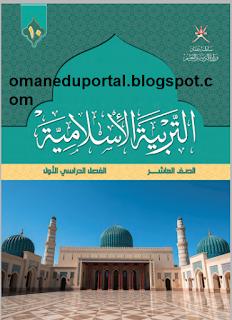 كتاب مادة التربية الاسلامية للصف العاشر الفصل الدراسي الاول 2018-2019