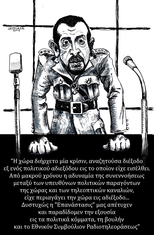IaTriDis Γελοιογραφία : Η Δημοκρατία ενίκησεν