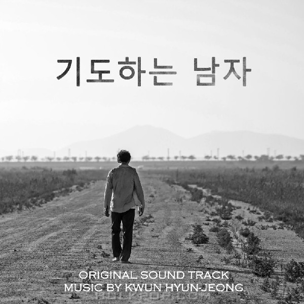 KWUN HYUN JEONG – Pray (Original Motion Picture Soundtrack)