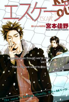 Escape (MIYAMOTO Kano)