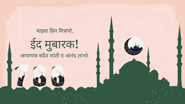 ईद उल फितर # Eid-Ul-Fitr- भारतातील ४० प्रसिद्ध सण आणि उत्सव | 40 Famous Festivals and Celebrations in India