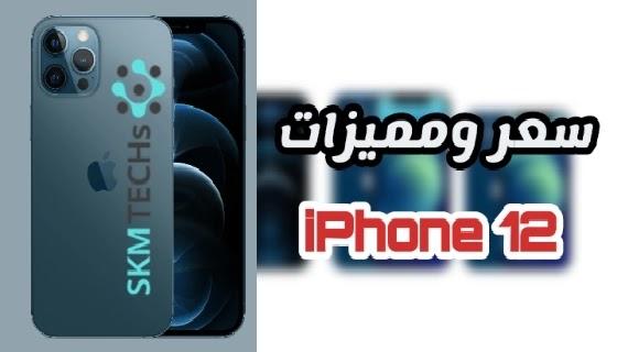 سعر ومميزات هاتف ايفون iPhone 12