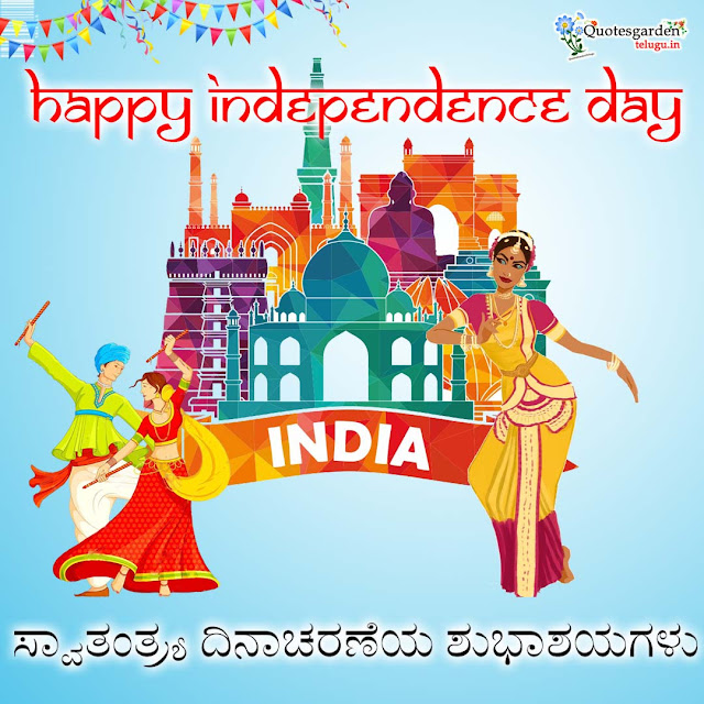 latest independence day 2020 greetings wishes quotes in kannada images