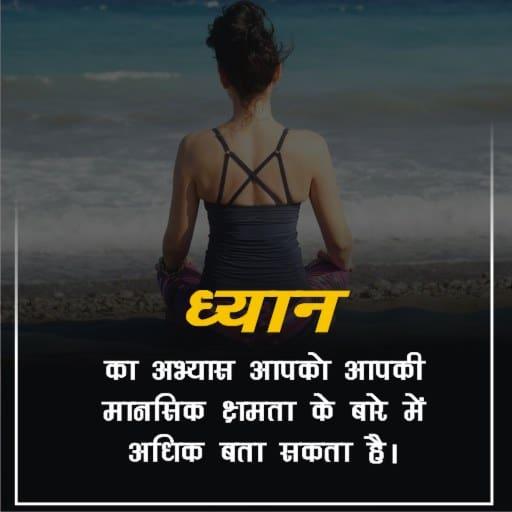Relaxing meditation quotes Hindi