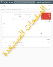الصفحات المستبعدة   حل مشكلة صفحات Blogger المستبعدة ومشكلات تغطية أدوات مشرفي المواقع.