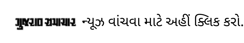 https://www.techvechpro.com/2021/04/gujrati-news-all.html