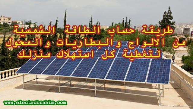 طريقة حساب الطاقة الشمسية من الالواح والبطاريات والمحول لتغطية كل استهلاك منزلك
