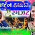 Arjun Thakor Ni Ramzat | Vina Thakor New Live Program | Gabbar Thakor Gujarati New Live Program
