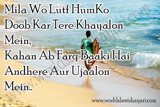 Lutf Shayari_Shayari