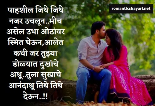 Marathi in girlfriend name cute for Anniversary Wishes