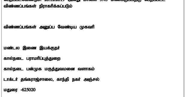 TNAHD Madurai Recruitment 2019 08 Office Assistant Posts