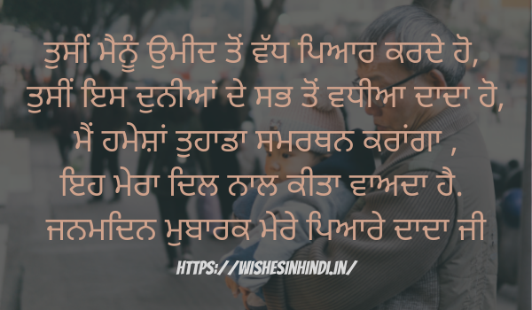 Happy Birthday Wishes In Punjabi For Grandfather