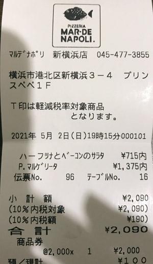 マルデナポリ 新横浜店 2021/5/2 飲食のレシート