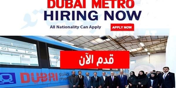 اعلان وظائف مترو دبى لجميع التخصصات راتب يصل الى 30000 درهم اماراتى