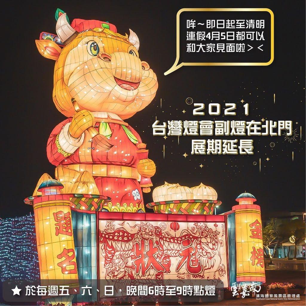 2021台灣燈會副燈在北門|延長到清明連假4月5日|活動