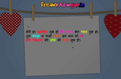 valentine day shayari for wife