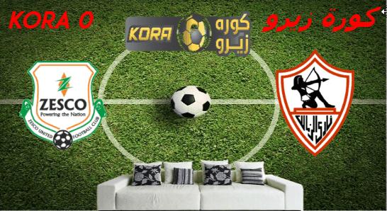 مشاهدة مباراة الزمالك وزيسكو يونايتد بث مباشر اليوم 10-1-2020 دوري أبطال أفريقيا