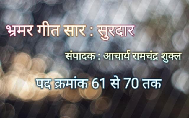 bhramar-geet-sar-61-70