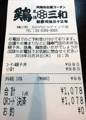 鶏三和 丸の内ビルディング店 2019/10/24 のレシート