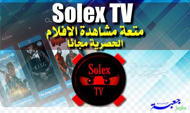 تحميل الاصدار الجديد من تطبيق Solex TV لمشاهدة الافلام الحصرية مع الترجمة للاندرويد مجانا