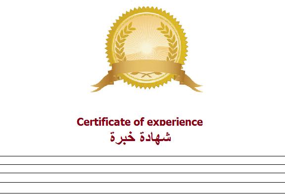 نموذج شهادة خبرة طبيب