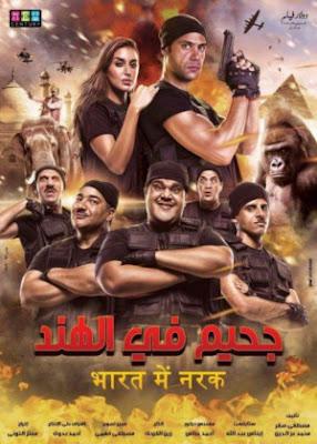 مشاهدة فيلم جحيم في الهند كامل بجودة عالية