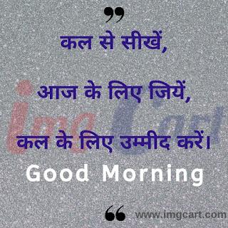 Good Morning Suvichar Image for Whatsapp