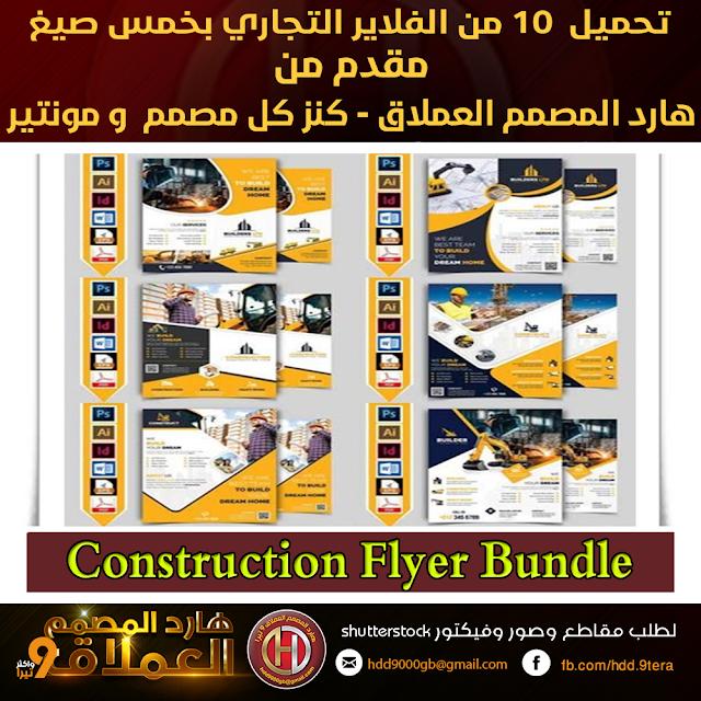 تحميل 10 فلاير لمشاريع البناء والإسكان بخمس صيغ مختلفة - Construction Flyer Bundle