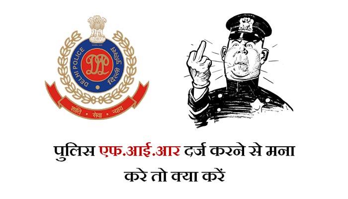 FIR Full Form क्या है - पुलिस एफ.आई.आर दर्ज नहीं कर रही तो क्या करें