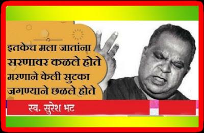 Suresh bhat kavita