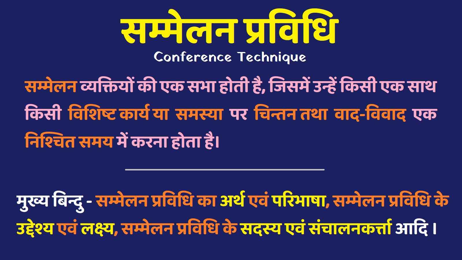 Sammelan Pravidhi -  Sammelan Dwara Sikhna