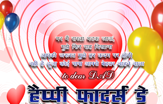 New Fathers Day Quotes In Hindi Fathers Day 2016 Shayari Messages