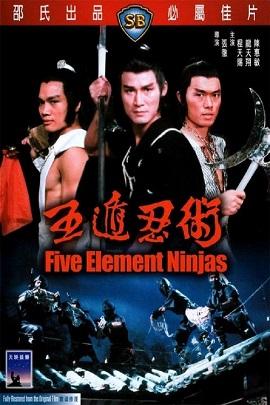 Xem Phim Ngũ Độn Nhẫn Thuật - Five Elements Ninjas