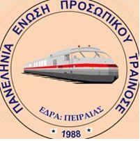 Αποτέλεσμα εικόνας για ΠΕΠ-ΤΡΑΙΝΟΣΕ Σιδηροδρομικά Νέα