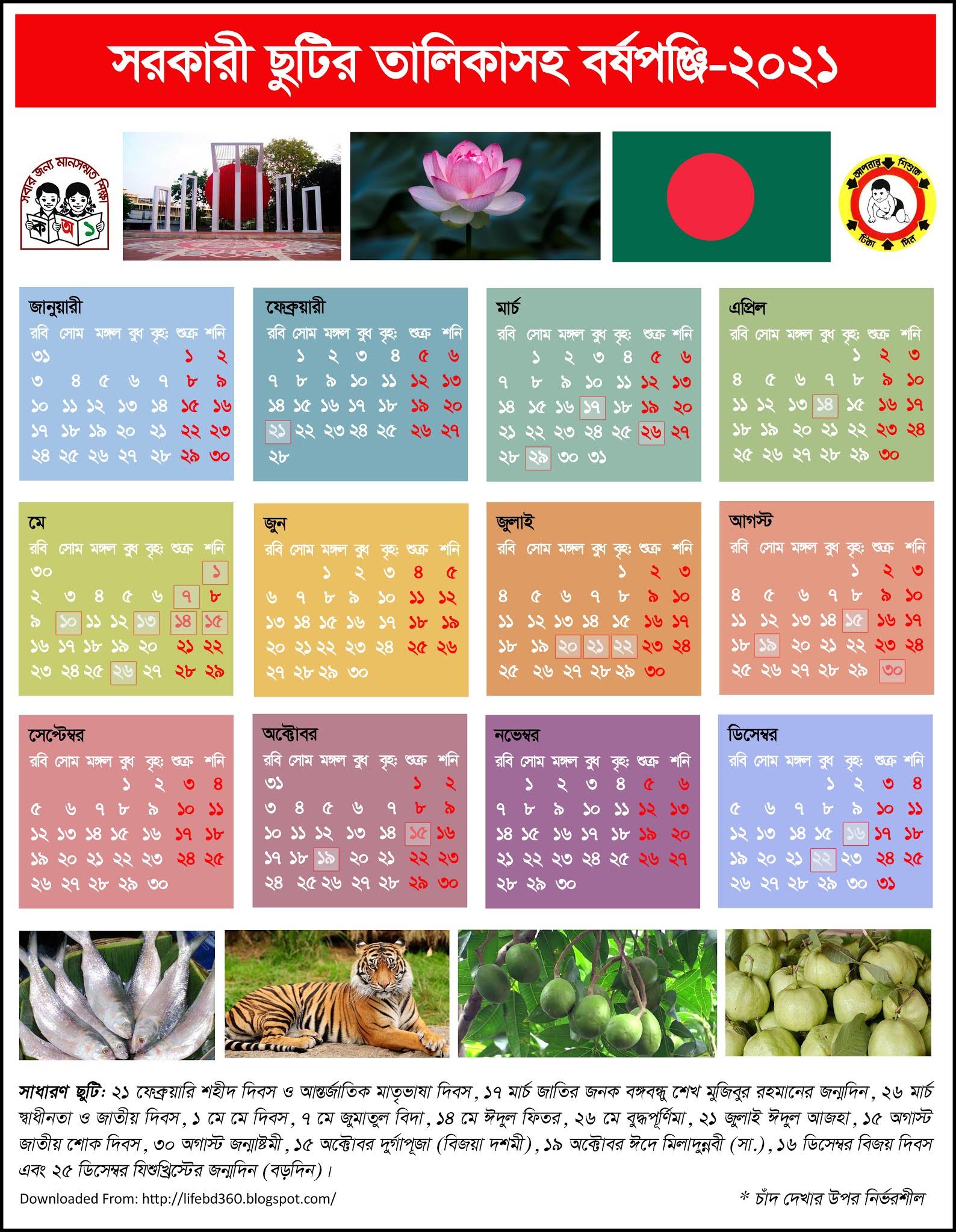 Bangladesh Calendar 2021 Images